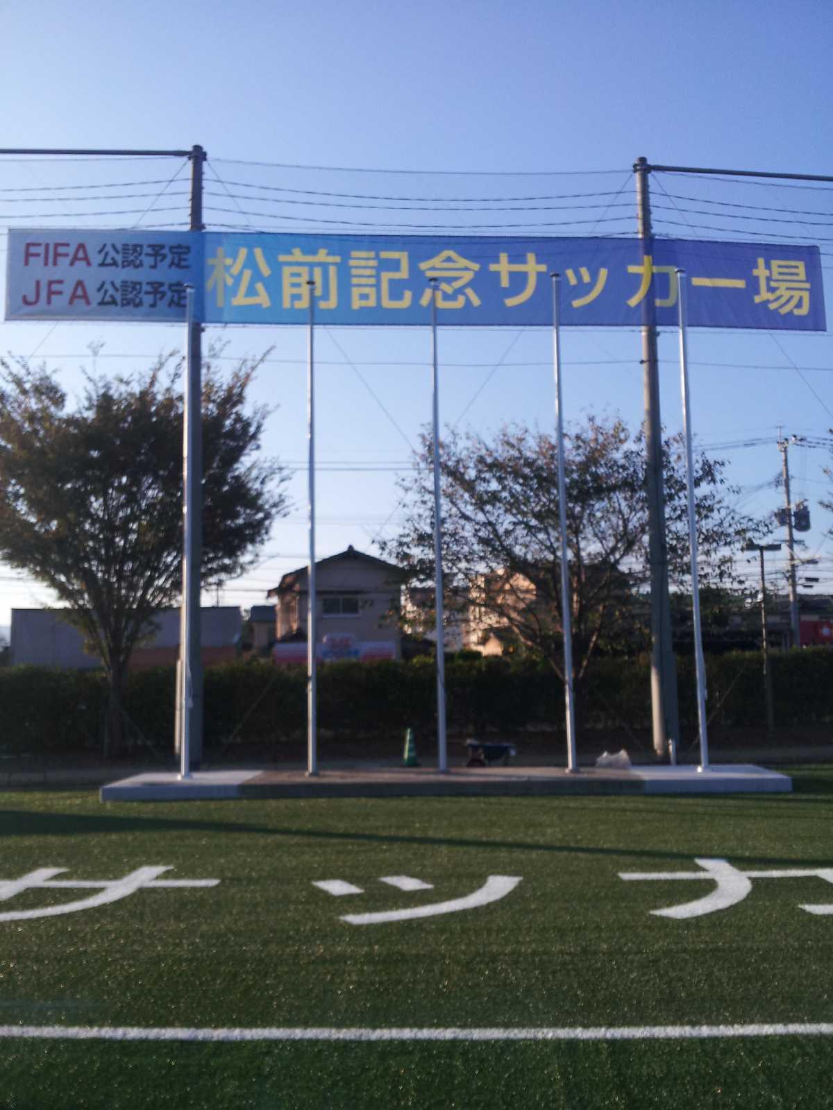松前記念サッカー場正面
