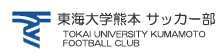東海大学熊本サッカー部 | TOKAI UNIVERSITY KUMAMOTO FOOTBALL CLUB